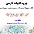 جزوه ادبیات فارسی مدیریت اجرایی