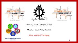 services-marketing-