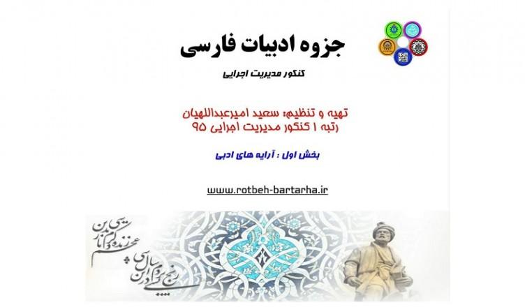 جزوه ادبیات فارسی - رتبه برترها