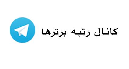 کانال تلگرام کارشناسی ارشد - رتبه برترها