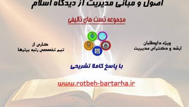 تست های تالیفی مدیریت اسلامی