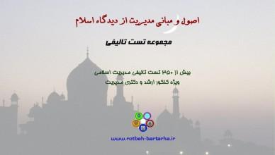 تست مدیریت اسلامی