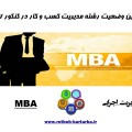 کنکور اخرین وضعیت کنکور ارشد مدیریت کسب و کار 97 ( مدیریت اجرایی + MBA )مدیریت کسب و کار