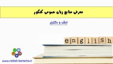 بهترین منابع زبان عمومی کنکور ارشد و دکتری