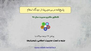 پاسخنامه مدیریت اسلامی کنکور دکتری