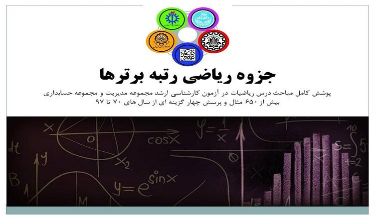 جزوه ریاضی حسابداری