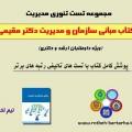 تست های تالیفی کتاب مدیریت و سازمان دکتر مقیمی ( بخش اول ) رتبه برترها